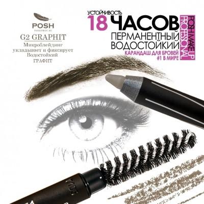 Водостойкий гелевый карандаш-микроблейдинг для бровей POSH WoW Gel G2 GRAPHIT  графитовый оттенок: фото